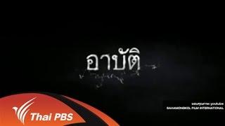 """วาระประเทศไทย - เสียงวิจารณ์หลังห้ามฉายภาพยนตร์ """"อาบัติ"""""""