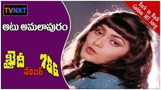 Atu Amalapuram Itu Peddapuram Song Lyrics from Khaidi No 786 - Chiranjeevi