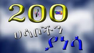 Betoch Comedy: የቤቶች ድራማ 200 ክፍሎች