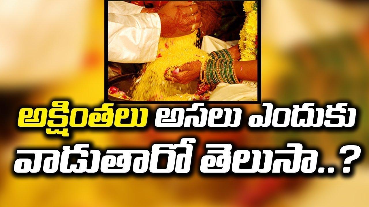 తలమీద అక్షింతలు ఎందుకు జల్లుతారు | Why Should be Used Akshintalu in Ceremonies