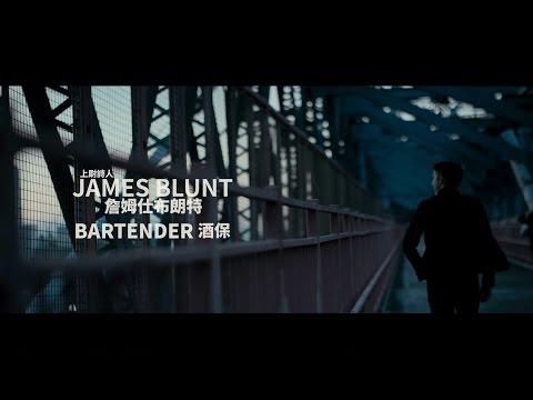 James Blunt 詹姆仕布朗特 - Bartender 酒保  (華納 official HD 官方完整版 MV)