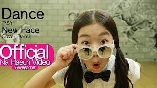 나하은 (Na Haeun) - 싸이 (PSY) - 뉴페이스 (New Face) 댄스커버