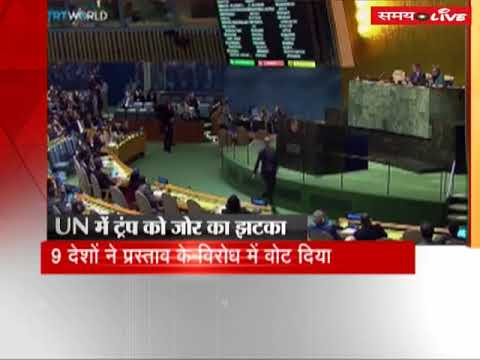 Against the decision of Trump on Jerusalem passed the resolution with heavy votes in UN