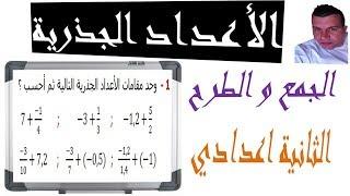 الرياضيات الثانية إعدادي - الأعداد الجذرية المجموع و الفرق تمرين 4