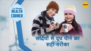 The right way to drink milk in winter-सर्दियों मे..