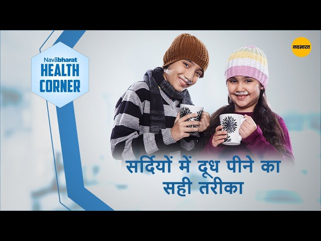 The right way to drink milk in winter-सर्दिय..