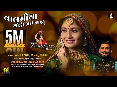 Valamiya Chhodi Mat Jajo | વાલમીયા છોડી મત જાજો | Geeta Rabari |Himanshu C. |ORIGINAL SONG| Zheelan