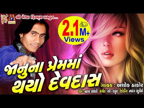 Video Janu Na Prem Ma Thayo Devdas ll Ashok Thakor ll Gujarati Sad Song ll download in MP3, 3GP, MP4, WEBM, AVI, FLV January 2017