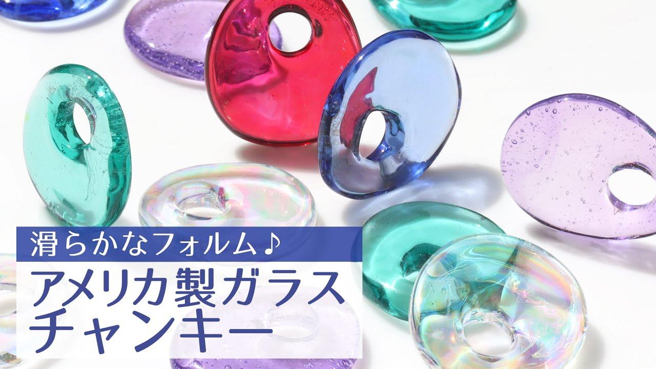 """""""アメリカ製ガラス"""""""