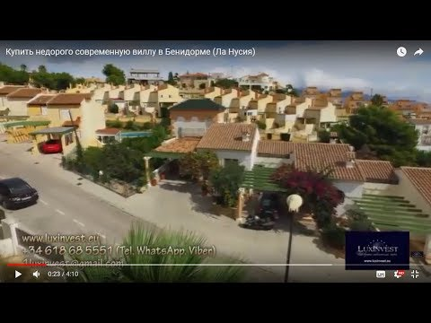 Купить недорого современную виллу в Бенидорме (Ла Нусия)