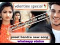 rose dein tula lal wala(whatsapp status)👫Valentine day special⚘preet bandre letest new song