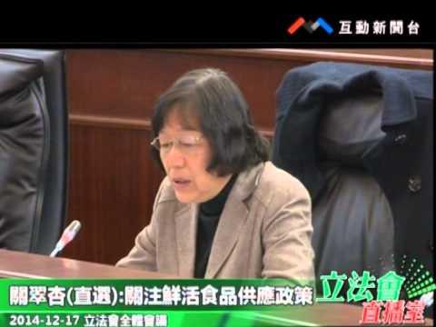 關翠杏 20141217立法會全體會議