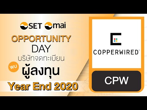 Oppday Year End 2020 บริษัท คอปเปอร์ ไวร์ด จำกัด (มหาชน) CPW