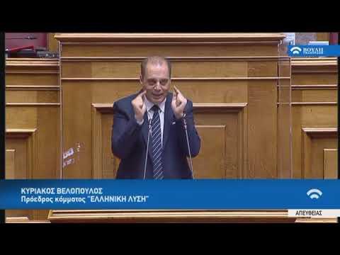 Κ.Βελόπουλος(Πρ. ΕΛΛΗΝΙΚΗ ΛΥΣΗ))(Σχέδιο Νόμου Τουρισμού)(22/05/2020)