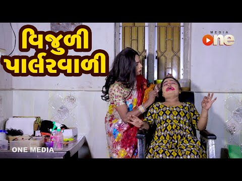 Vijuli Parlourvali  |   Gujarati Comedy | One Media | 2020