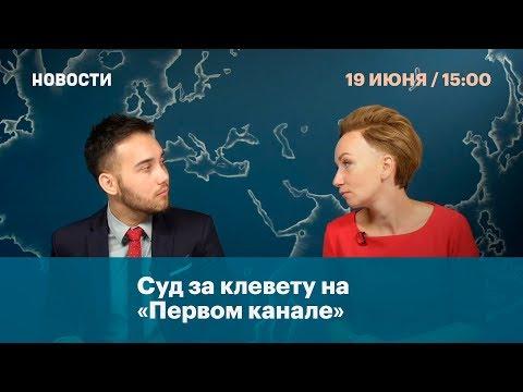 Суд за клевету на «Первом канале» - DomaVideo.Ru