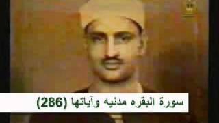 سورة البقره كامله من المصحف المعلم للمنشاوي
