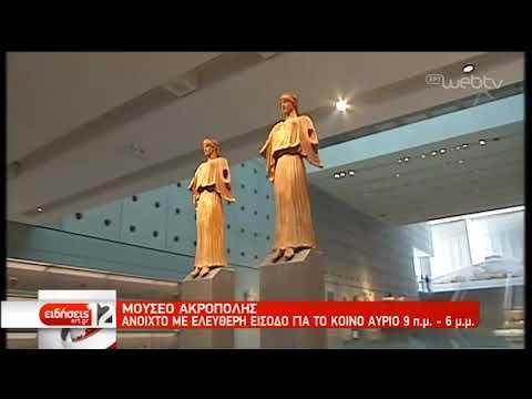 Με ελεύθερη είσοδο αύριο το Μουσείο της Ακρόπολης | 24/3/2019 | ΕΡΤ