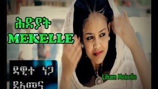 Dawit Nega - Hdiyat Mekelle