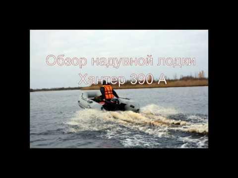 лодка хантер 330 а нднд видео