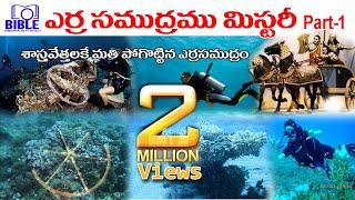 Video శాస్త్రవేత్తలకే మతిపోగొట్టిన ఎర్ర సముద్రము మిస్టరీ Red sea Part-1 #Bible_Unknown_Facts_Telugu MP3, 3GP, MP4, WEBM, AVI, FLV Desember 2018