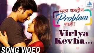 image of Virlya Kevha Song Video - Mala Kahich Problem Nahi | New Marathi Songs 2017 | Spruha, Gashmeer