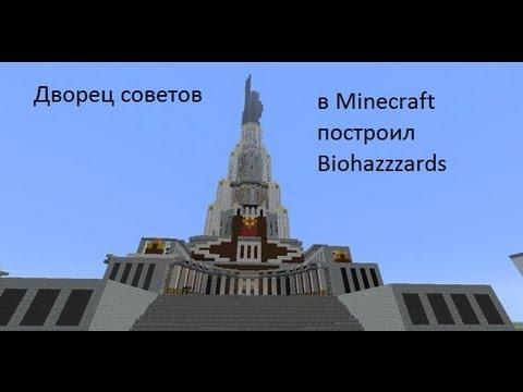 Дворец советов. Реальный Minecraft: Конкурс от канала GKrond