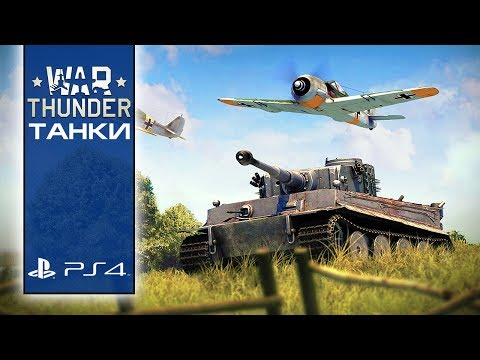 war thunder playstation 4 release