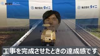 株式会社ダイニの紹介動画サムネイル