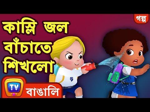 কাস্লি জল বাঁচাতে শিখলো (Cussly Learns To Save Water) - Cartoon - ChuChuTV Bengali Moral Stories
