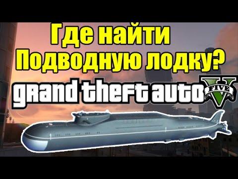 как купить подводную лодку в gta 5