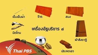 วัฒนธรรมชุบแป้งทอด - เกาะชายผ้าเหลือง