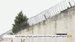 مندوبية السجون تنفي صحة ادعاءات حول انتشار فيروس كورونا بين السجناء and 1=1