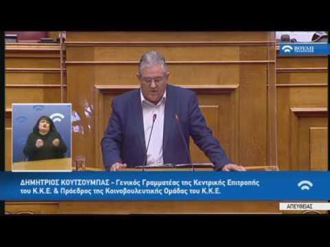 Δ.Κουτσούμπας (Γ.Γραμματέας ΚΚΕ)(Δευτερ)(Οικονομικές επιπτώσεις της υγειονομικής κρίσης)(30/04/2020)