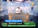 1_ الدكتور فهد يفسر رؤيا الأخت مشاعل ( الديدان )