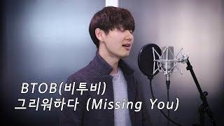 Video BTOB(비투비) _ Missing You(그리워하다) (Cover By Dragon Stone) MP3, 3GP, MP4, WEBM, AVI, FLV April 2018