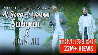 Video AL BARQ AL YAMANI - SABYAN Ft ADAM ALI MP3, 3GP, MP4, WEBM, AVI, FLV September 2019