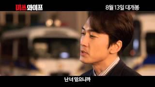 [미쓰 와이프] Miss Wife/Wonderful Nightmare - Song Seung Heon - 20150723
