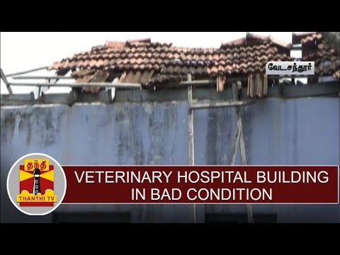 Veterinary-hospital-building-in-bad-condition-farmers-request-to-take-necessary-action
