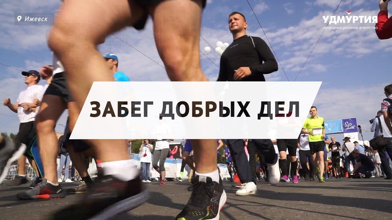 """""""Забег добрых дел"""" прошел в Ижевске"""