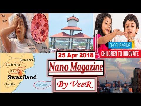 25 April 2018 - PIB, Yojana, AIR News- Nano Magazine - Malaria, Ramsar site - Current Affairs - VeeR