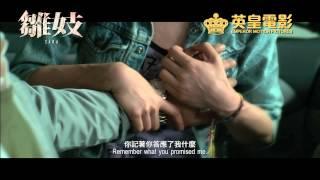 Nonton Sara 雛妓 [HK Trailer 香港版預告] Film Subtitle Indonesia Streaming Movie Download