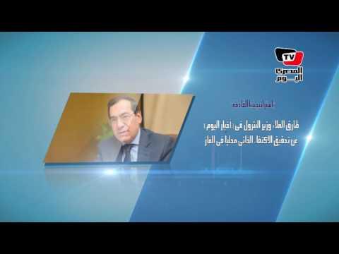 قالوا: عن أزمة حزب المصريين الأحرار..والاكتفاء الذاتي محليا في الغاز