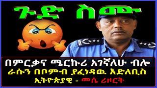 Ethiopia: ጉድ ስሙ! በምርቃና ሜርኩሪ አገኛለሁ ብሎ [ራሱን ያጋየዉ ምስኪን] ኢትዮጵያዊ /መሴ ሪዞርት/ #SamiStudio