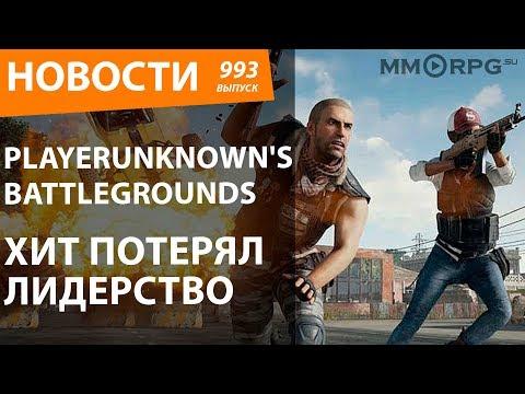 Playerunknown's Battlegrounds. Хит потерял лидерство. Новости