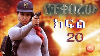 የተቀበረዉ ምዕራፍ 1 ክፍል 20/Yetekeberew season 1 EP 20
