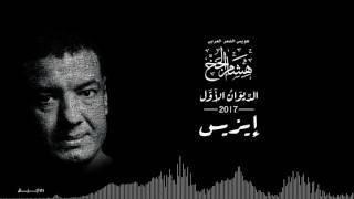 Hisham Elgakh - إيزيس - الديوان الأول 2017