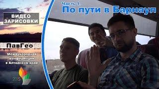 Алтайская конференция. Часть 1. По пути в Барнаул
