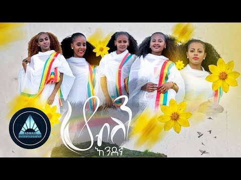 Endegna - Ho Belen (Official Video) | ሆ ብለን - Ethiopian Music 2018