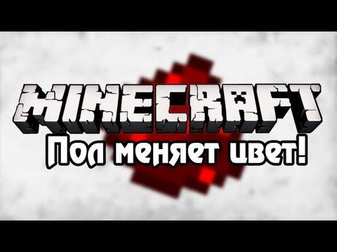[Minecraft] Урок 14:Пол меняет цвет!